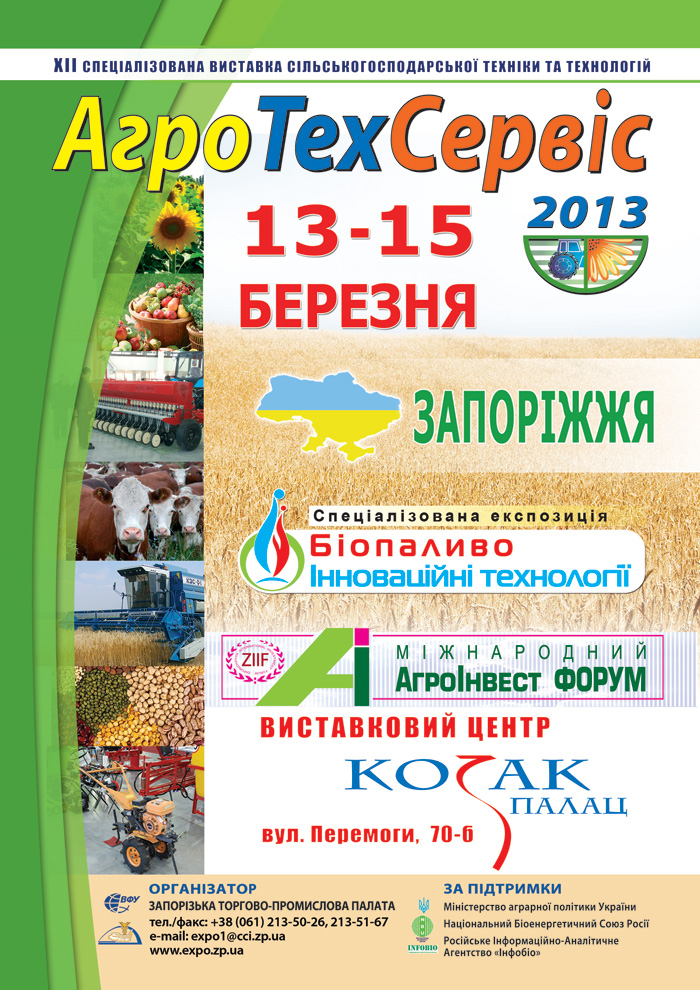 agrotexservice2013